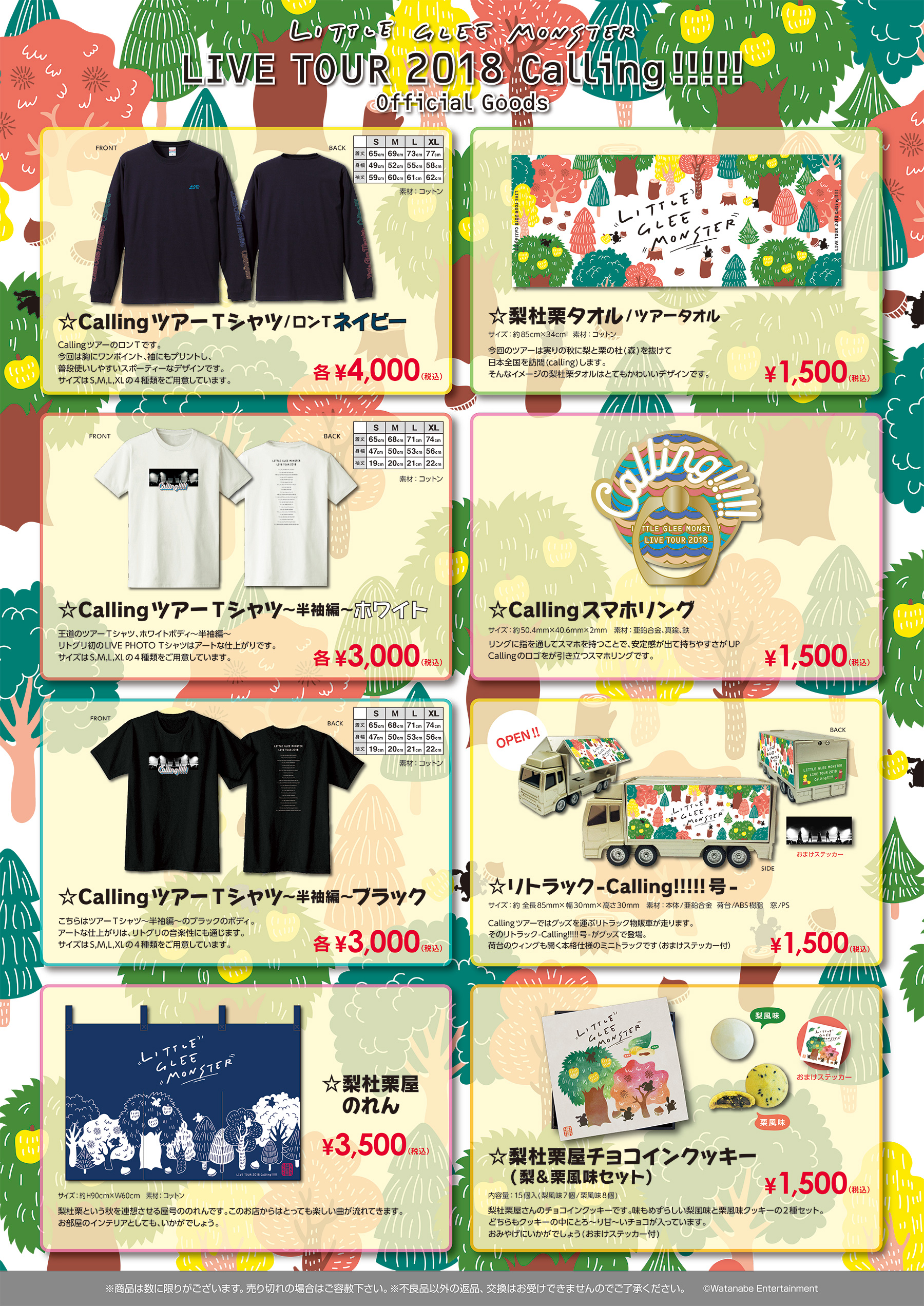 goods little glee monster live tour 2018 calling special site
